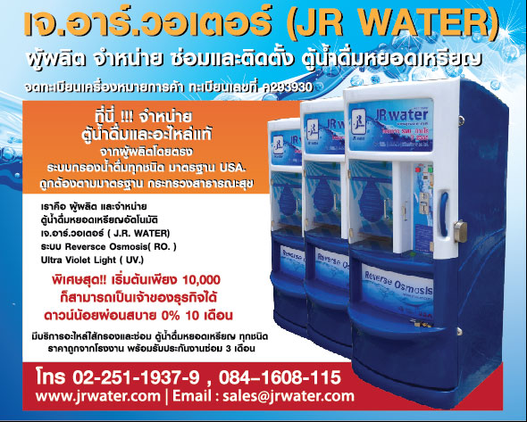 jrwater-ad